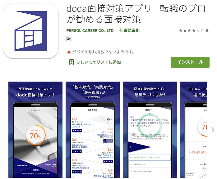 オススメ面接対策アプリ①doda面接対策アプリ