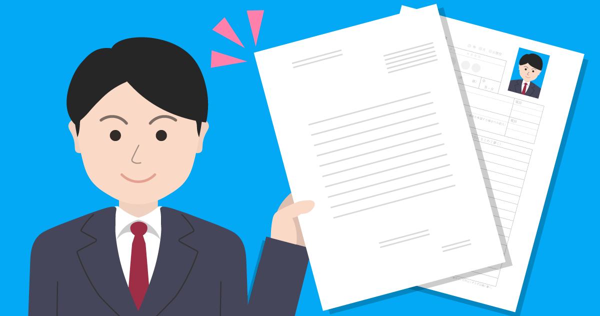 履歴書の添え状の書き方