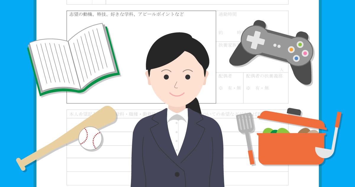 履歴書の趣味/特技の書き方(例文付き) – テクテクノート