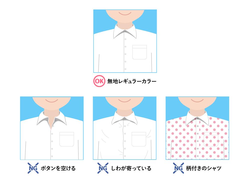 履歴書用写真のシャツのOK&NGパターン
