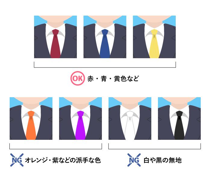 履歴書用写真のネクタイのOK&NGパターン