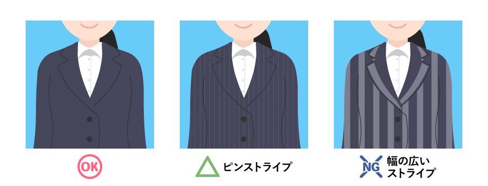 履歴書用写真のスーツのOK&NGパターン