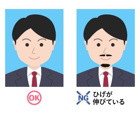 履歴書用写真のひげのOK&NGパターン