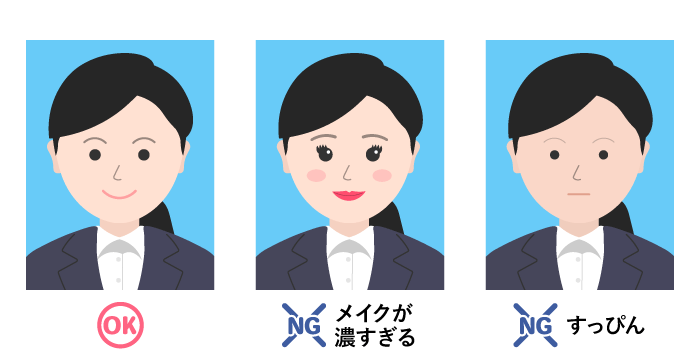 履歴書用写真のメイクのOK&NGパターン