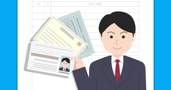 履歴書の免許/資格欄の書き方(書く順番や書ききれない場合など)
