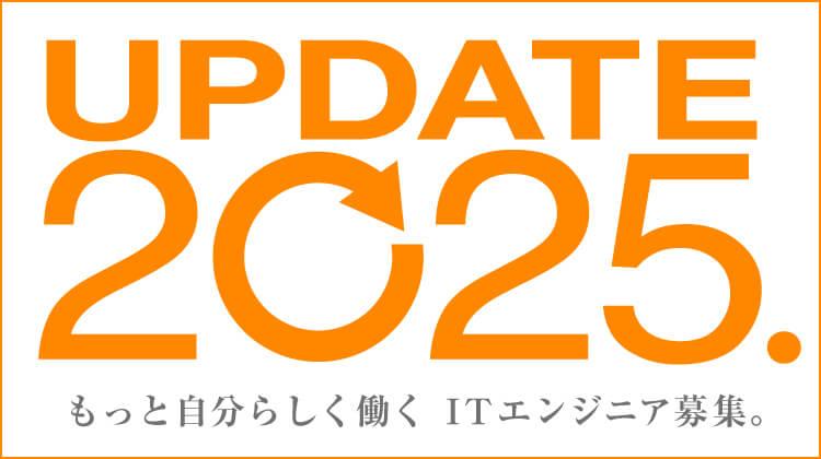 update2025